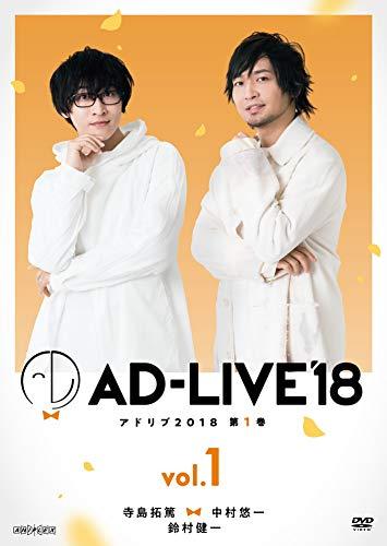 「AD-LIVE2018」第1巻(寺島拓篤×中村悠一×鈴村健一)(初回仕様限定版) [DVD]