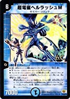 デュエルマスターズ 【 超電磁ヘルラッシュM h.c. 】 DM33-010HC 《神化編2》
