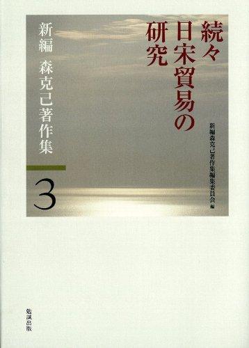 続々日宋貿易の研究 (新編森克己著作集 3)