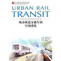 Genuine vocational education professional urban rail transit planning materials : urban rail transit vehicle air conditioning