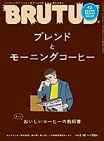 BRUTUS(ブルータス) 2020年2/15号No.909[ブレンドとモーニングコーヒー]