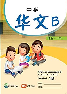 Chinese Language 'B' Workbook 1B for Secondary Schools