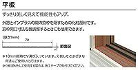 平板 L:1,500mm インプラス Renovation用 オプション品 製品色:ブリュームメタルグレー(A) リノベーション LIXIL リクシル TOSTEM トステム