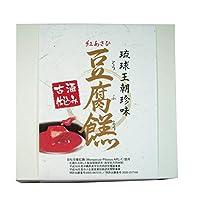 豆腐よう 城 ぐすく 4粒×4箱 あさひ 紅麹と泡盛古酒で発酵させた沖縄伝統の珍味 ウニやチーズのような濃厚な味わい 沖縄土産に