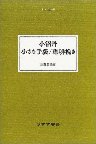 小沼丹 小さな手袋/珈琲挽き 大人の本棚の詳細を見る