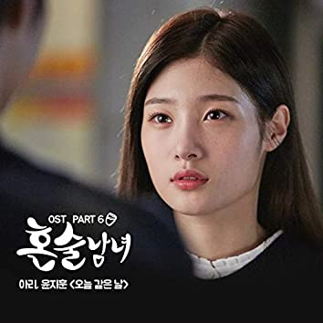 Drinking Solo (Original Television Soundtrack), Pt. 6