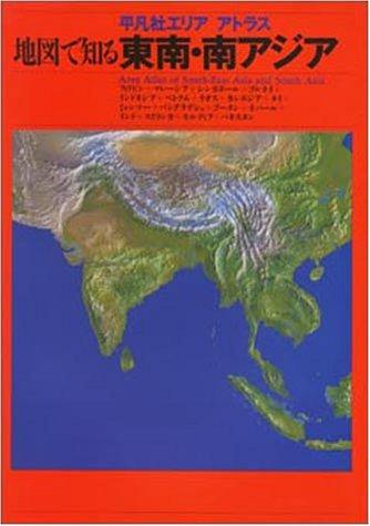 地図で知る東南・南アジア (平凡社エリアアトラス)