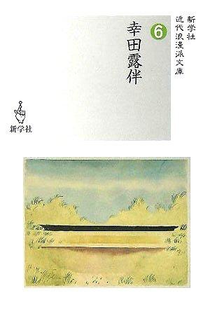 幸田露伴 (近代浪漫派文庫)