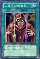 遊戯王カード ご隠居の猛毒薬 302-033N_WK