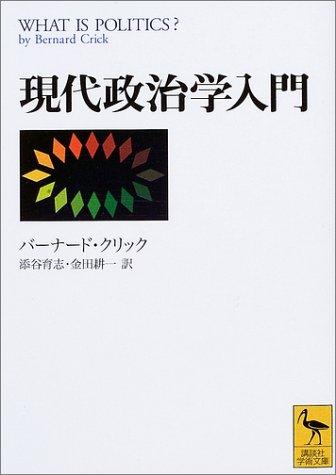 現代政治学入門 (講談社学術文庫)