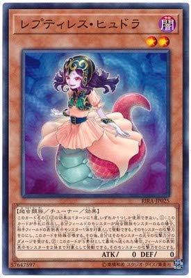 遊戯王/第10期/09弾/RIRA-JP025 レプティレス・ヒュドラ