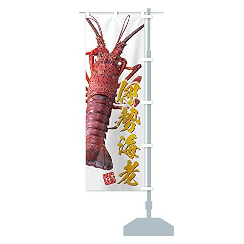 伊勢海老/イセエビ のぼり旗 サイズ選べます(ショート60x150cm 右チチ)