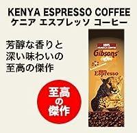 【ギブソンズコーヒー】KENYA ESPRESSO COFFEE(ケニア エスプレッソ コーヒー 250g)【スペシャルティコーヒー】 (3パック)