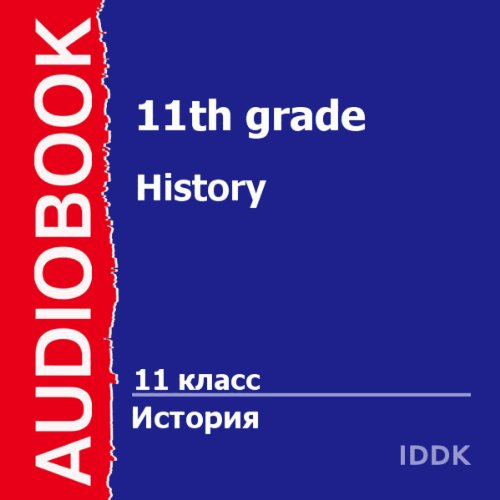 History for 11th Grade [Russian Edition] audiobook cover art
