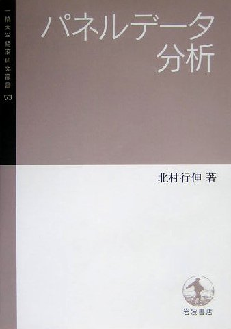 Panel data analysis (Economic Research Hitotsubashi University Sosho) (2005) ISBN: 4000099116 [Japanese Import]