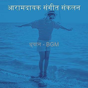 ध्यान - BGM