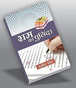 भ्रम का पुलिंदा: BHRAM KA PULINDA (Hindi Edition) by [Rajeev Patel]