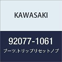 KAWASAKI (カワサキ) 純正部品(OEM) ブーツ.トリップ リセット ノブ 92077-1061
