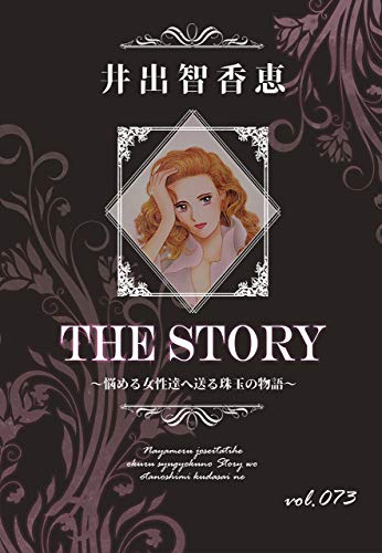 THE STORY vol.073