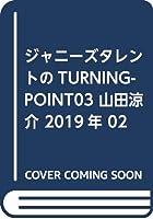 ジャニーズタレントのTURNINGPOINT03 山田涼介 2019年 02 月号 [雑誌]: J-GENERATION 増刊