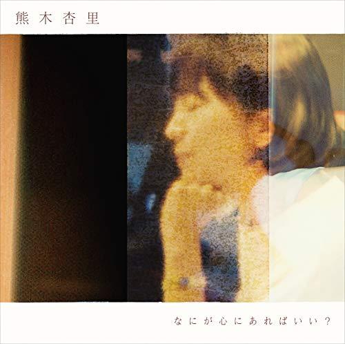 なにが心にあればいい?(初回盤)(CD+DVD)