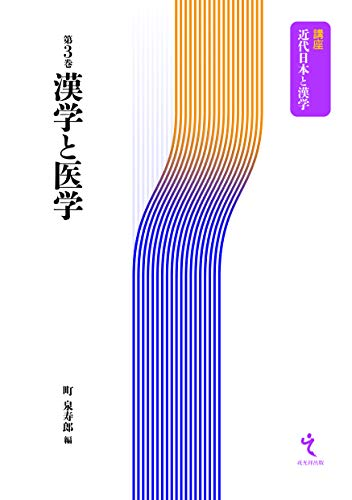 漢学と医学 (講座 近代日本と漢学 第3巻)