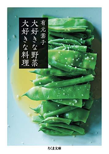 大好きな野菜 大好きな料理 (ちくま文庫)