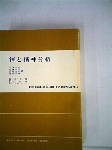禅と精神分析 (1960年) (現代社会科学叢書)