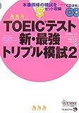 TOEIC(R)テスト新・最強トリプル模試2