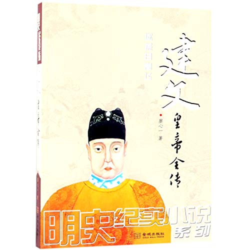 The Complete Biography of Emperor Jianwen of the Ming Dynasty (Chinese Edition)
