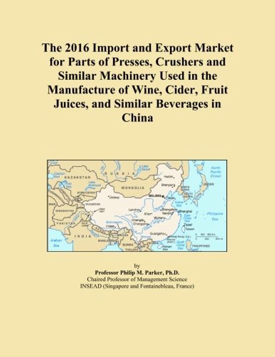 足鉛給料The 2016 Import and Export Market for Parts of Presses, Crushers and Similar Machinery Used in the Manufacture of Wine, Cider, Fruit Juices, and Similar Beverages in China