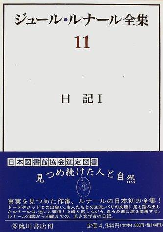 ジュール・ルナール全集 (11) 日記 (1)の詳細を見る