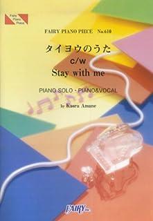 ピアノピースPP610 タイヨウのうた c/w Stay with me / Kaoru Amane Kaoru Amane  (ピアノソロ・ピアノ&ヴォーカル) (Fairy piano piece)