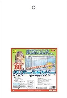 SANKO J03 イージーホーム80用 クリアー3面カバー