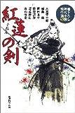 紅蓮の剣 (書き下ろし時代小説傑作選(5))