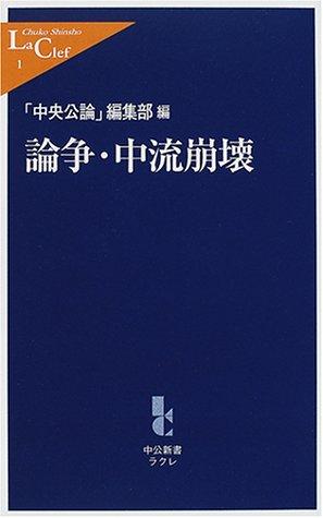 論争・中流崩壊 (中公新書ラクレ)