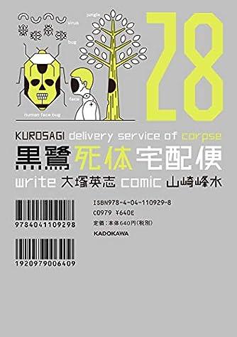 黒鷺死体宅配便 (28) (角川コミックス・エース)