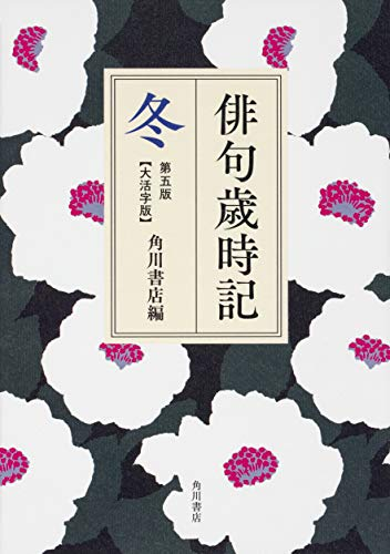 俳句歳時記 第五版 冬 【大活字版】 - 角川書店, 角川書店