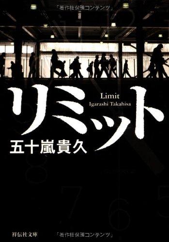 リミット (祥伝社文庫)