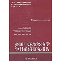 The Frontier Desearchreport on Discipline of Resource and Environmental Economics(Chinese Edition)