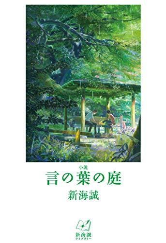 小説 言の葉の庭 (新海誠ライブラリー)