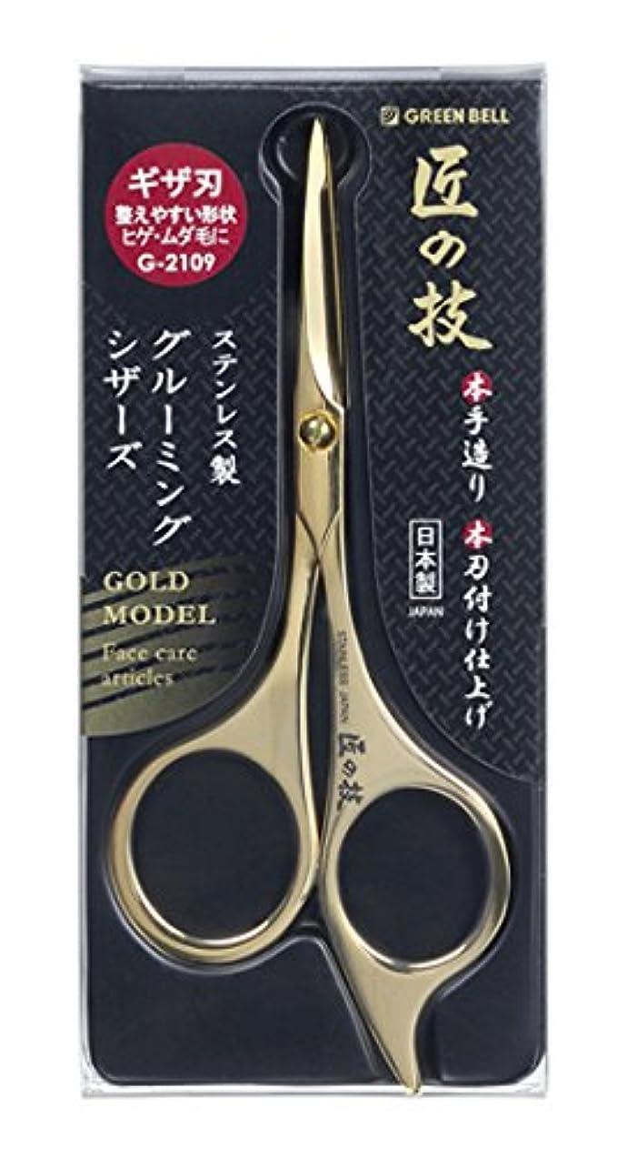タップルーフ生活匠の技 ステンレス製 グルーミングシザーズ ゴールド G-2109