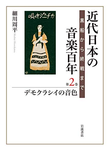 デモクラシイの音色 (近代日本の音楽百年)