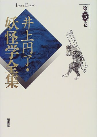 井上円了・妖怪学全集〈第3巻〉の詳細を見る