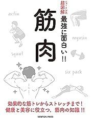 ニュートン式 超図解 最強に面白い! ! 筋肉 (ニュートン式超図解 最強に面白い!!)