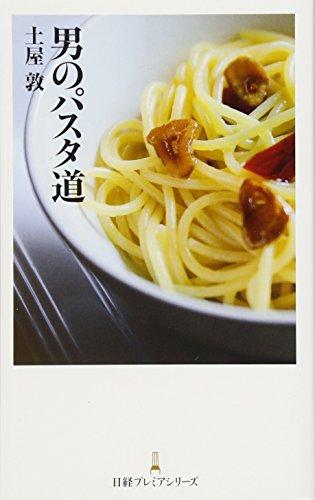 日本経済新聞出版『男のパスタ道』