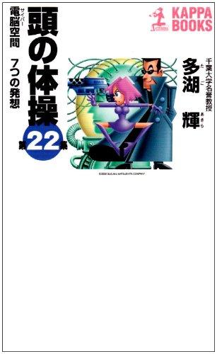 頭の体操〈第22集〉―電脳(サイバー)空間7つの発想 (カッパ・ブックス)