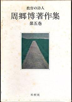 周郷博著作集〈第5巻〉失われた季節をもとめて―教育の詩人』|感想 ...