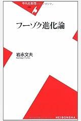 フーゾク進化論 (平凡社新書) 新書