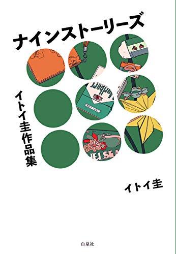 イトイ圭作品集 ナインストーリーズ (楽園コミックス)